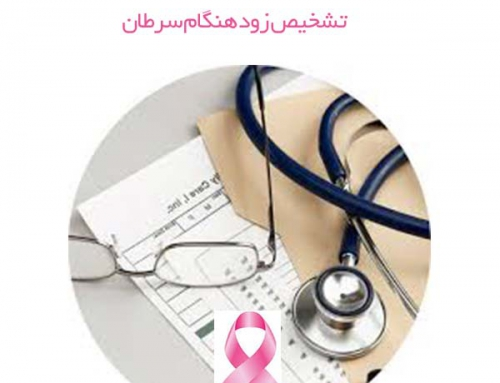 تشخیص زود هنگام سرطان