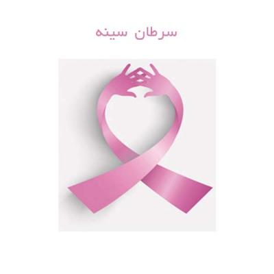 سرطان سینه در کرمان
