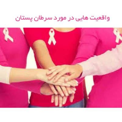 واقعیت هایی در مورد سرطان پستان
