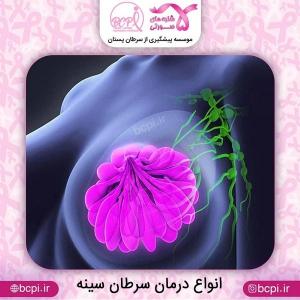 بهترین جراح سرطان سینه