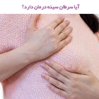 آيا سرطان سينه درمان دارد؟