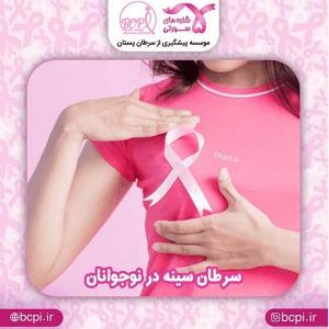 پرسش و پاسخ سرطان سینه